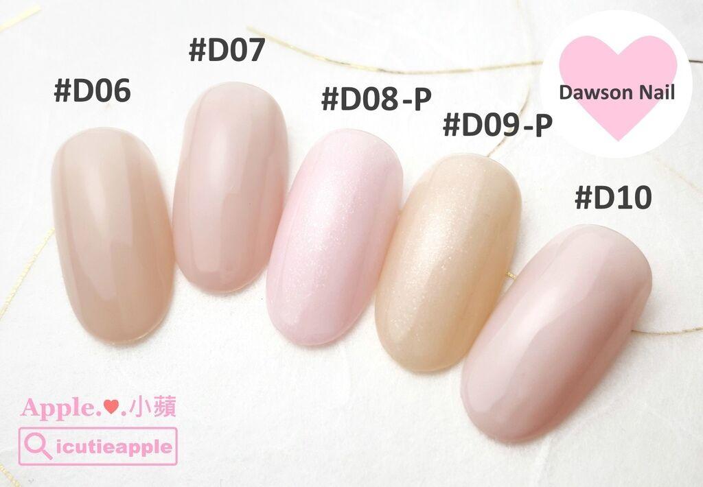 wLove-69-02:低調氣質裸膚色^^ 這系列裸膚色真的超級美,其中有4個微透感的裸膚色(#D06~#D09)及1個裸膚實色(#D10)。微透感裸膚色中,#D08-P及#D09-P特別含有極細緻低調閃亮的亮粉。每個裸膚色都好美,實在讓人難以決擇,陸續都有好多讀者希望小蘋能推薦好看的裸膚色,建議妳們可以考慮這一系列喲~