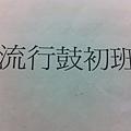 IMG_1702