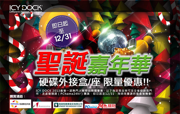 2013Dec_Christmas promotion for blog