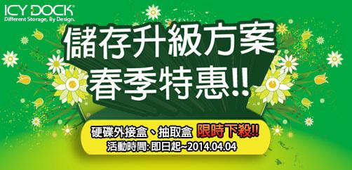 2014_三月_春季促銷設計_首頁Banner