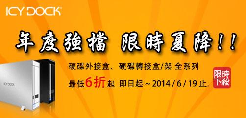 2014_六月_年度強檔 限時夏降!!_首頁banner
