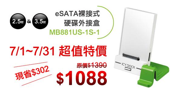 MB881US-1S-1 超值特價