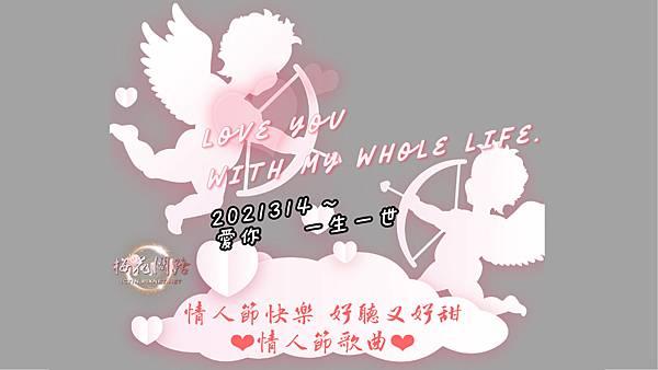 情人節歌曲|Love You With My Whole Life|2021314愛你一生一世|梅花問路