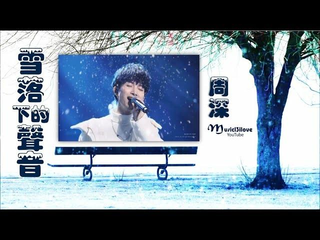 周深雪落下的聲音_640X480.jpeg