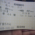 這是回家的火車票根。