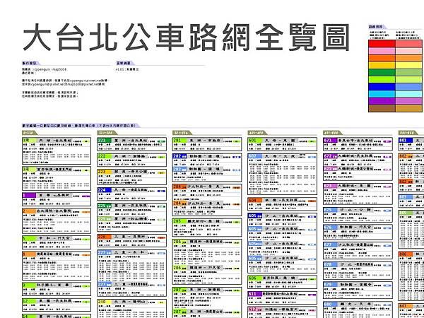 公車圖-1.jpg
