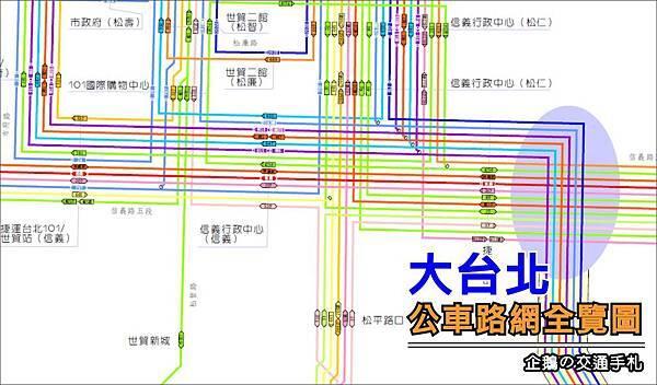 大台北公車路網全覽圖封面.jpg