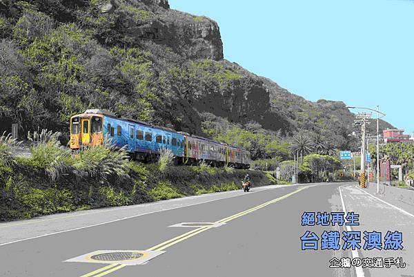 台鐵深澳線封面.jpg