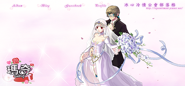 pixnetbanner_Wedding.png