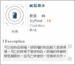 祝福藥水 10冰點