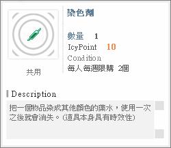 染色劑 10冰點 每人每週限購2個