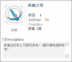 妖魔之弩 30冰點 限量2個/剩餘2個
