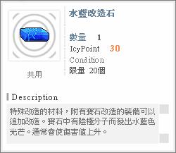 水藍改造石 30冰點 限量20個/剩餘18個