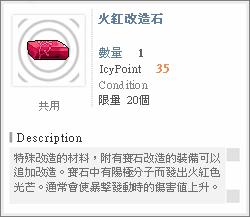 火紅改造石 35冰點 限量20個/剩餘18個