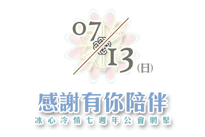 7th_4_comming