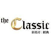 login_image_theclassic_tw_bg