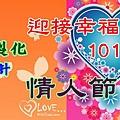 情人節banner1