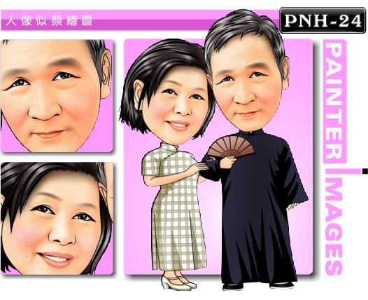 PNH-24-1