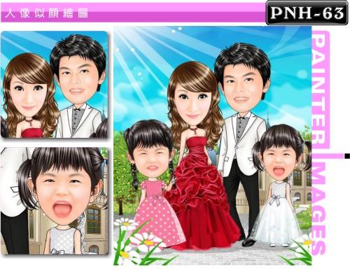 PNH-63-1(全家福)