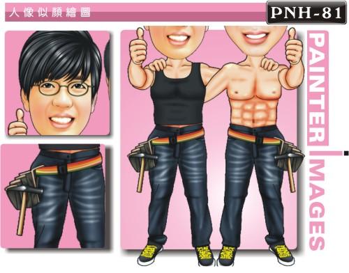 PNH-81-1(職業雙人)