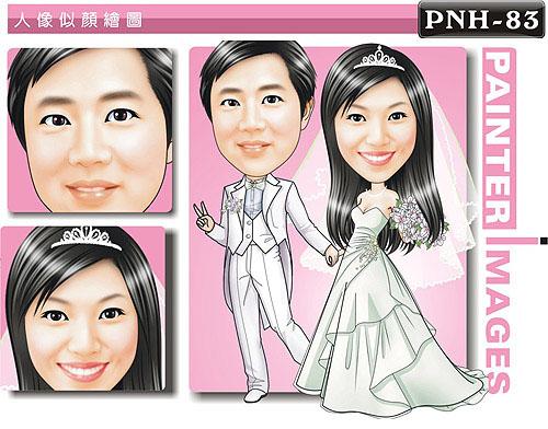 PNH-83-1(結婚)