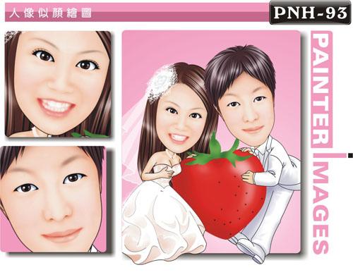 PNH-93-1(結婚)