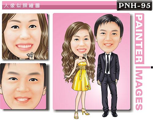 PNH-95-1(晚宴)