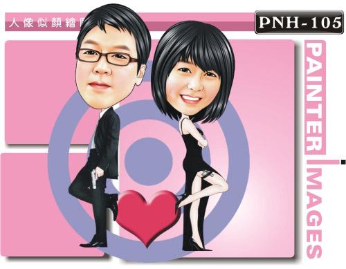 PNH-105-1(諜對諜 情侶)