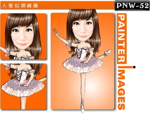 PNW-52-1(芭蕾舞者)