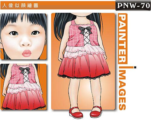 PNW-70-1(小孩)