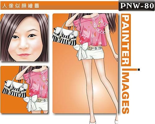PNW-80-1(靓女)