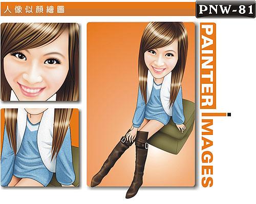PNW-81-1(學子)
