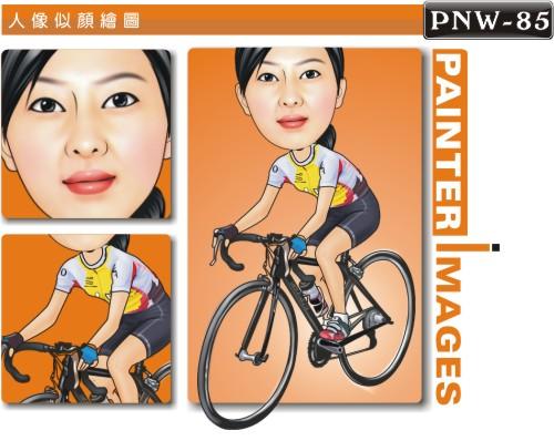 PNW-85-1(單車選手)