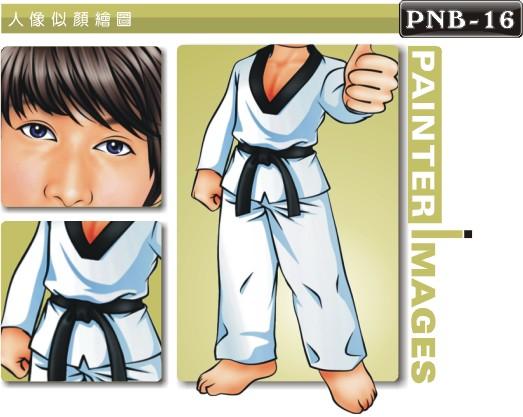 PNB-16-1(跆拳道)