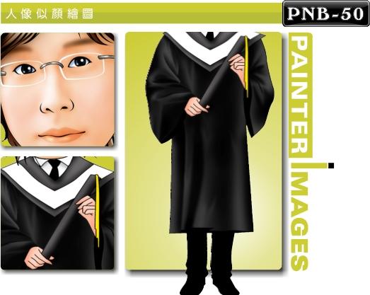 PNB-50-1(學士)