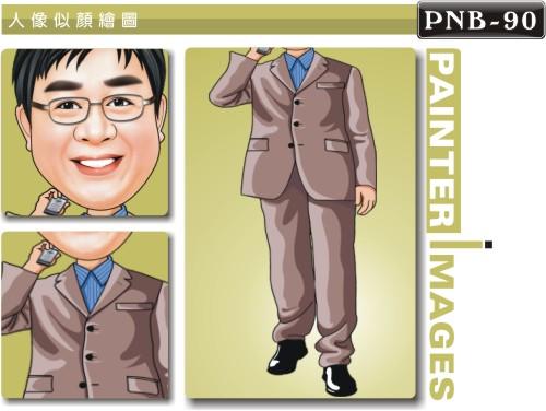 PNB-90-1(高階經理人)