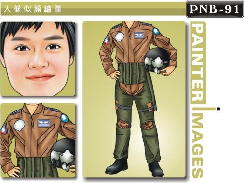 PNB-91-1(戰鬥機駕駛員)