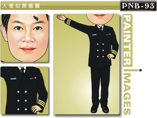 PNB-93-1(艦長)