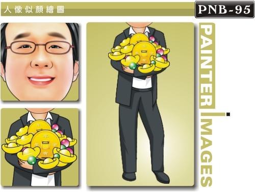 PNB-95-1(西裝 捧元寶)