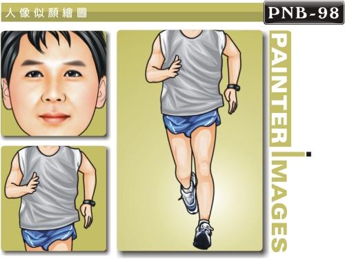 PNB-98-1(運動慢跑)