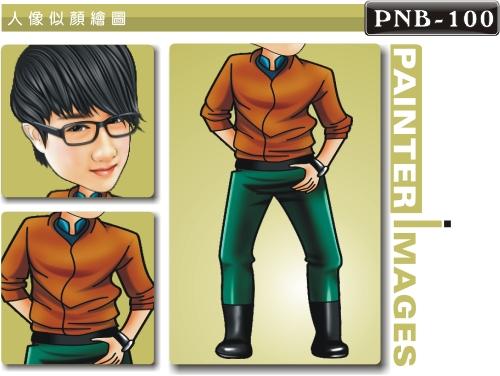 PNB-100-1(帥氣 普普風)