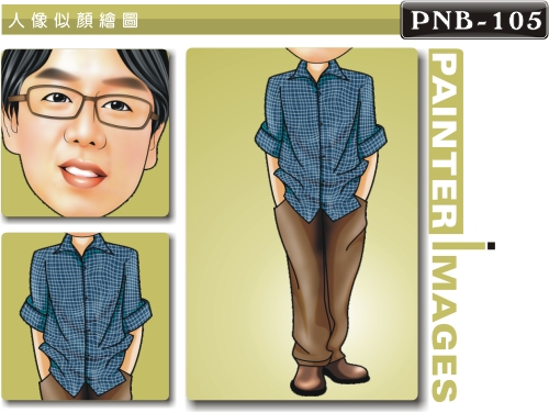 PNB-105-1(西裝休閒風)
