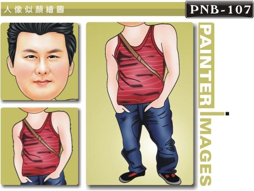 PNB-107-1(帥氣 普普風)