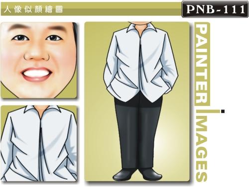 PNB-111-1(西裝 休閒風)