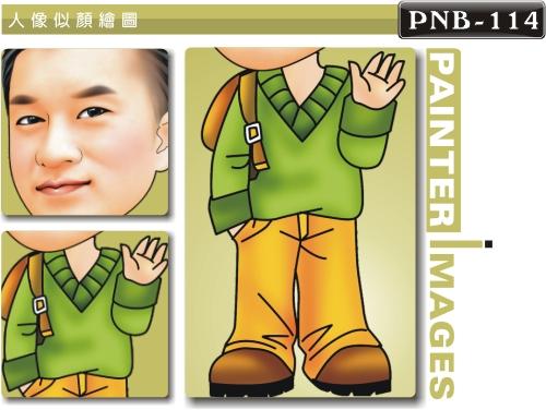 PNB-114-1(帥氣 普普風)