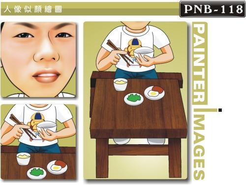 PNB-118-1(帥氣 普普風)
