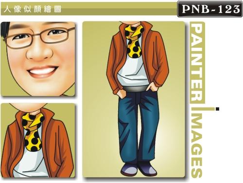 PNB-123-1(帥氣 冬裝普普風)