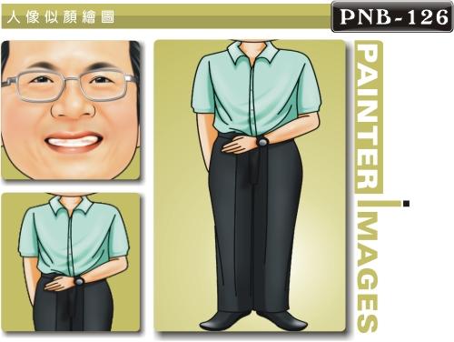 PNB-126-1(西裝 休閒風)