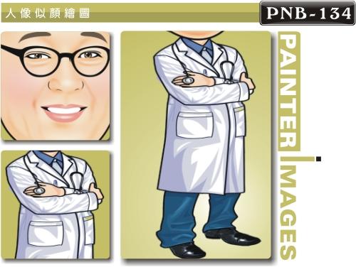 PNB-134-1(醫生護士職業)