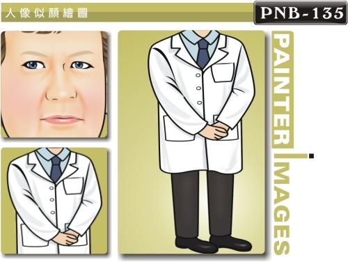 PNB-135-1(醫生護士職業)